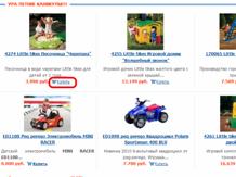 Как покупать игрушки в интернет-магазине?