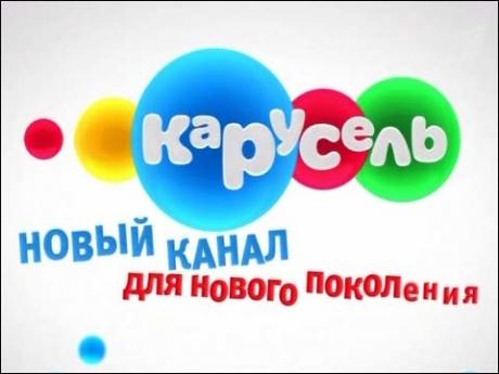 Карусель - телеканал для детей