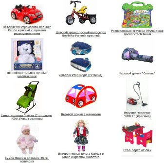 Ассортимент детских товаров в интернете