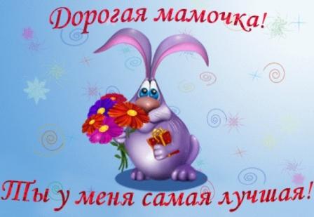Как поздравить маму с 8 марта?