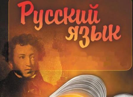 Русский язык как основа грамотности