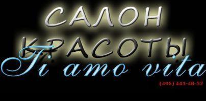 Салон красоты Ti amo vita в Москве