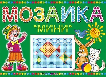 Виды детской мозаики