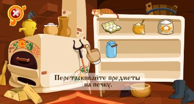 kolobok-i-chudo-pechka-2