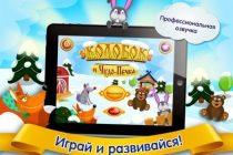 Бесплатная обучающая игра для детей
