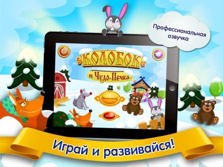 Информация про игру Колобок и Чудо-печка