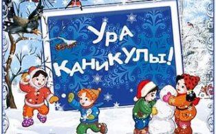 Зимние развлечения для детей и взрослых