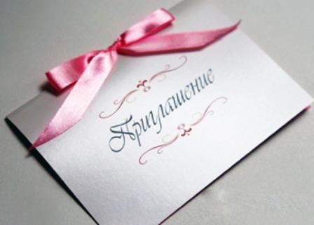 Как правильно приглашать гостей на свадьбу?