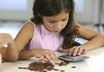 Сколько давать карманных денег ребенку?