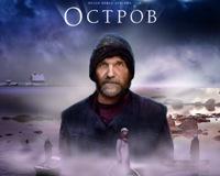 Фильм Остров
