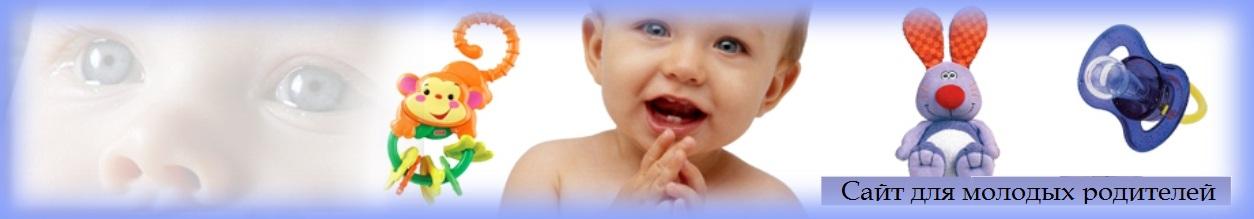 Сайт для молодых родителей