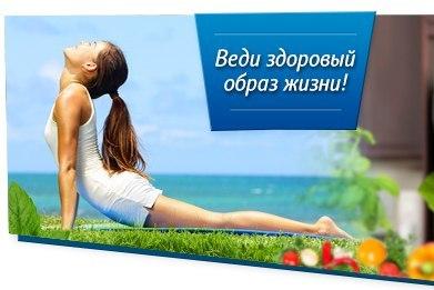 Здоровый образ жизни - составляющие