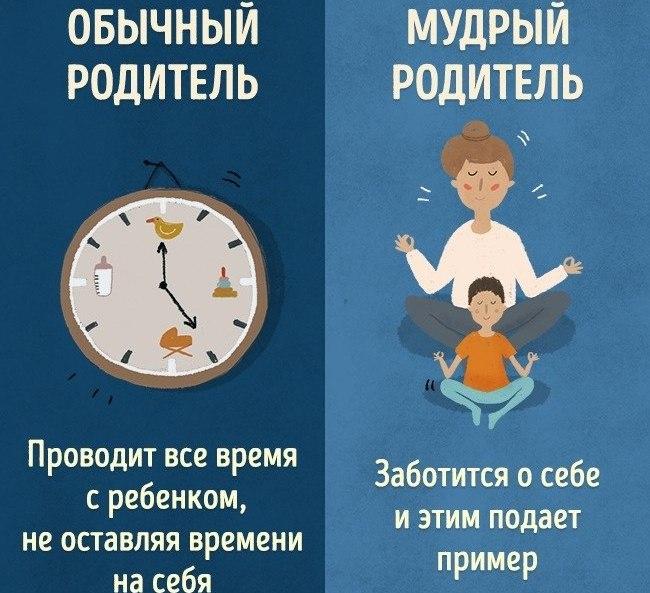 Как мудрый родитель распределяет свое время.