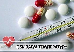 Что дать ребенку от высокой температуры?