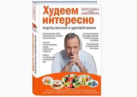 Диета доктора Ковалькова для тех, кто хочет похудеть навсегда